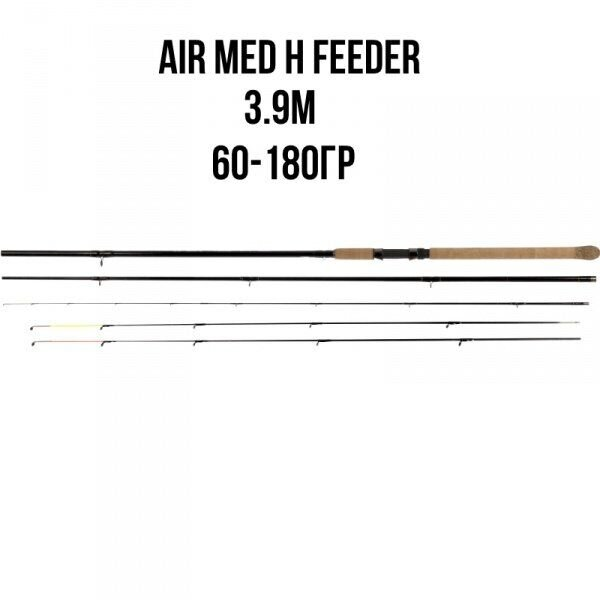 Фидер BratFishing AIR MED H FEEDER 3,9м, 60 - 180гр
